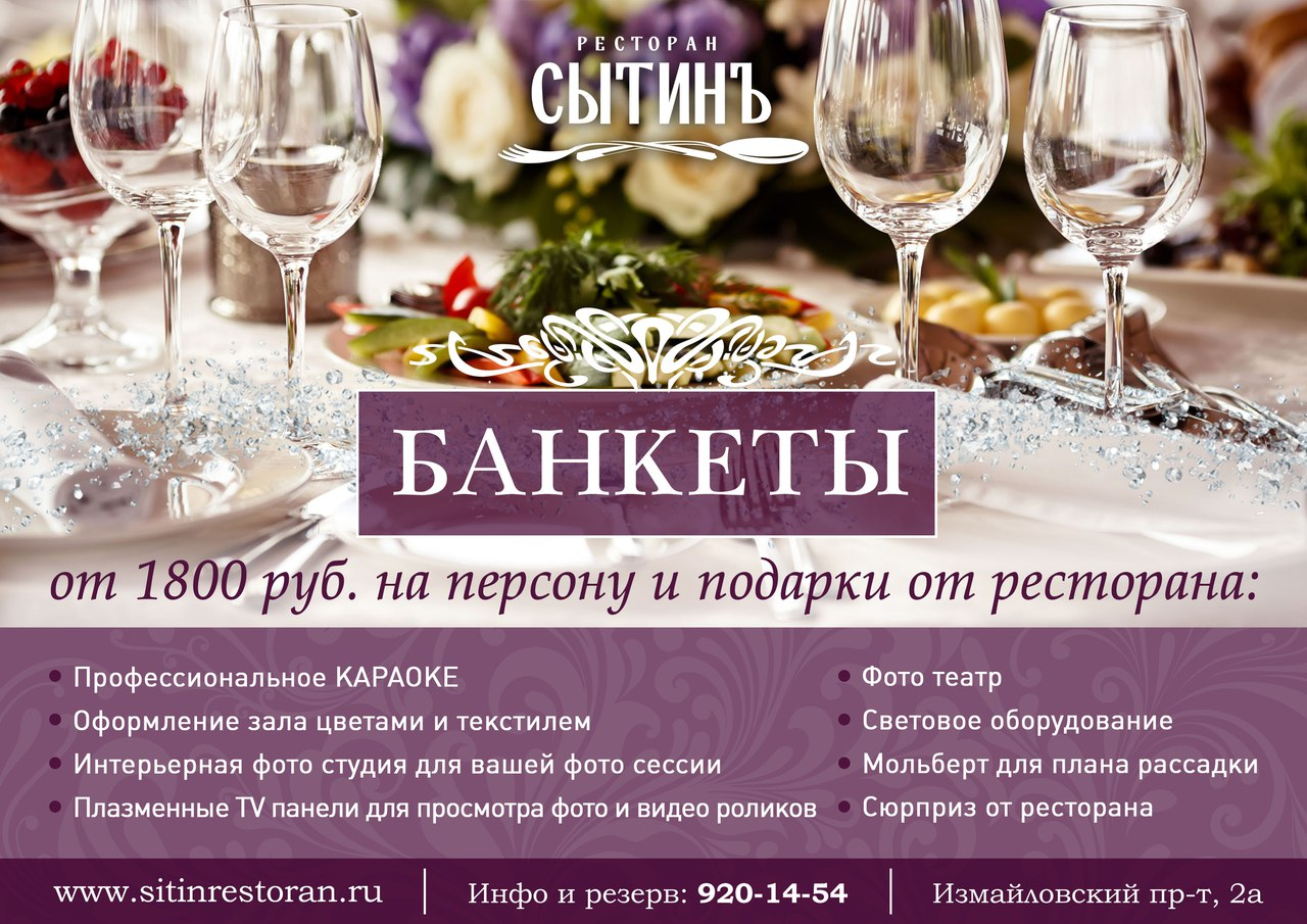 банкет в ресторане Санкт Петербург недорого