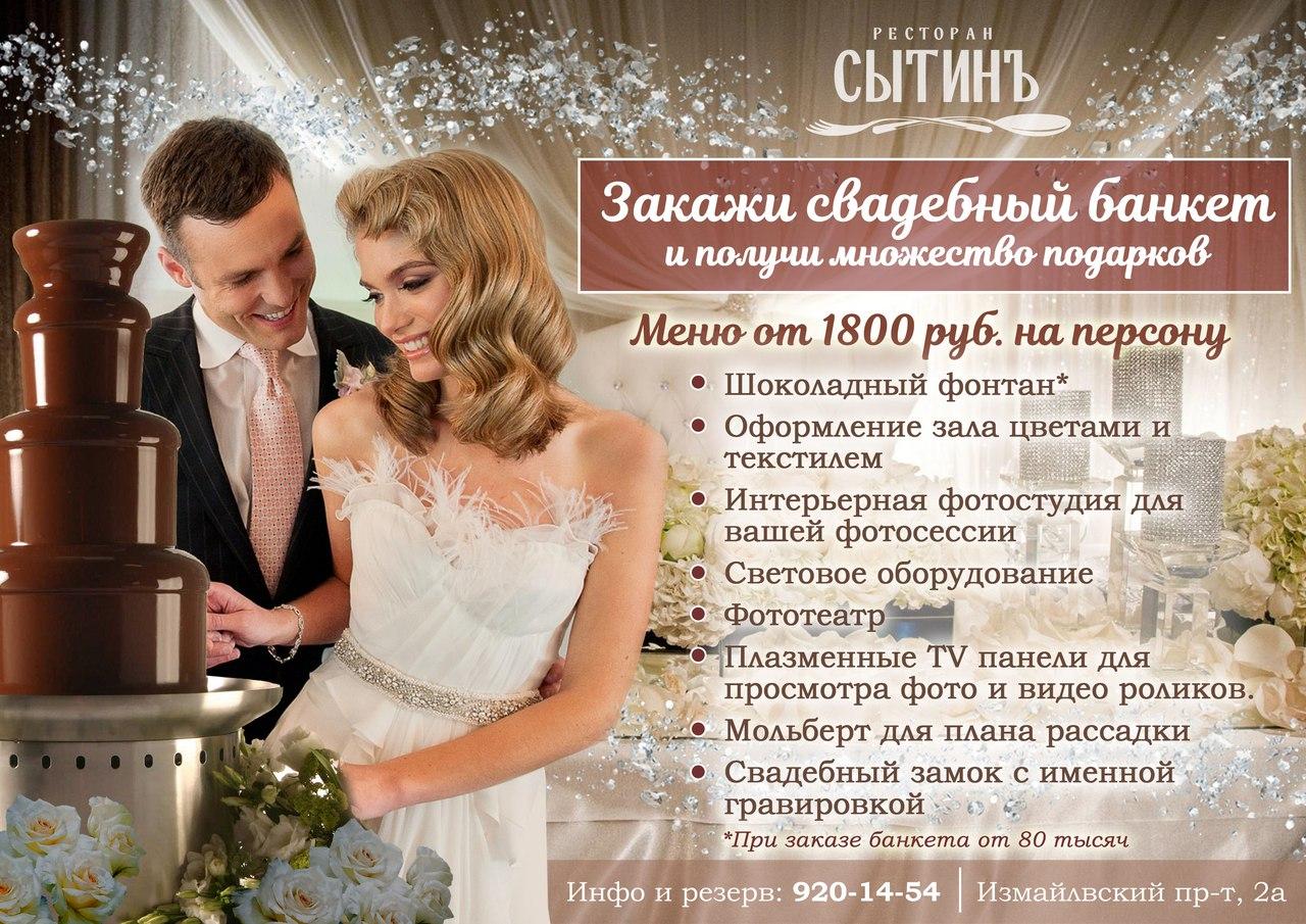 свадебный банкет в Питере недорого