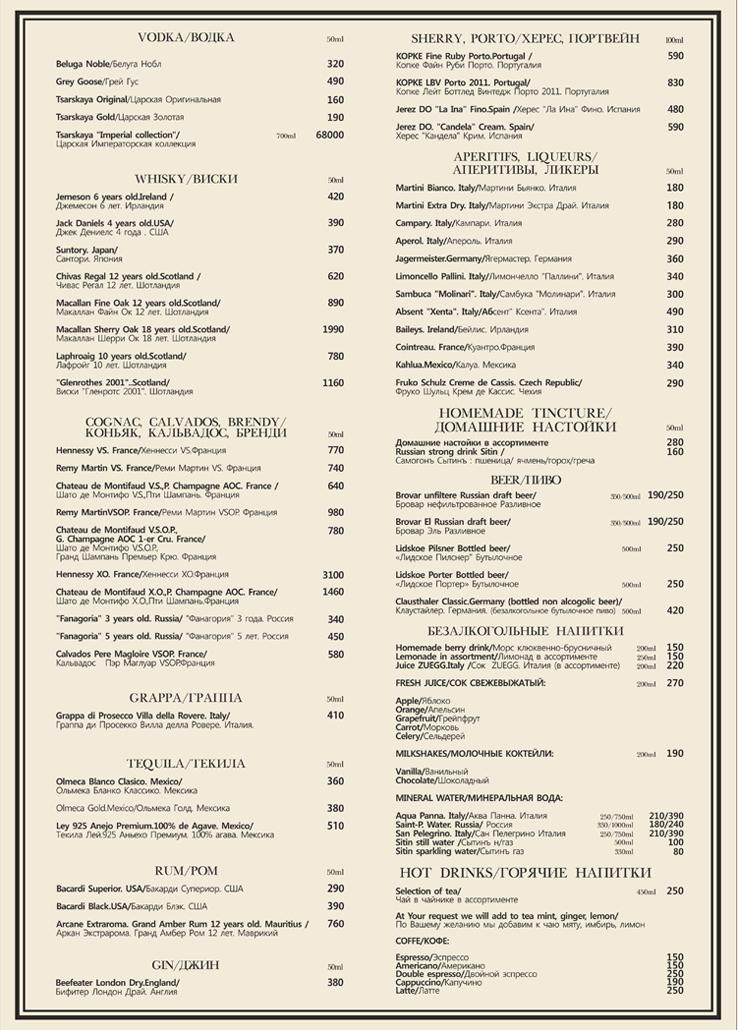 винная карта ресторан